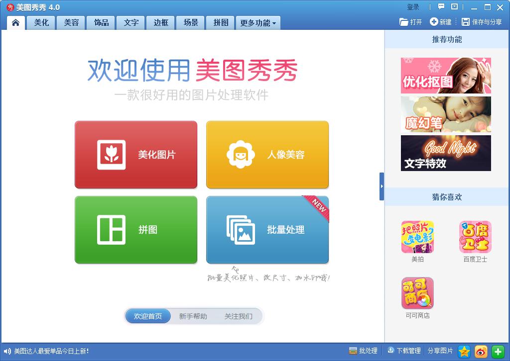 美图秀秀5.0.0.3 官方正式版