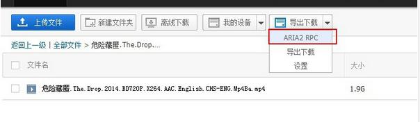 Aria2百度云提速工具1.0 最新版