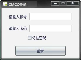 CMCC登录器2.1.6 绿色版