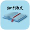 初中语文课文背诵手机版1.6 客户端
