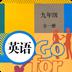 九年级英语全一册app1.3 安卓最新版