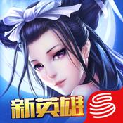 倩女�髡f手游ios版1.6.2 iPhone最新版