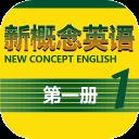 新概念英语第一册app1.0.0 安卓手机