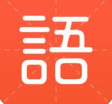 有道�Z文�_人app1.0 iPhone/iPad版
