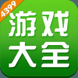 4399游戏盒手机版2.9.2.2 安卓最新版