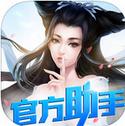 倩女官方助手iPhone版1.0.4 �O果版