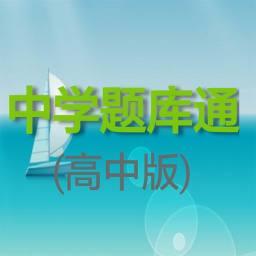 中学题库通1.9 手机版