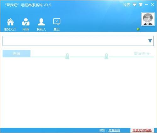 帮我吧客户端3.7.1 官网版