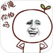 逗趣表情苹果版1.0 最新版
