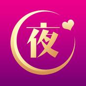 夜夜交友app1.0.1 iphone版
