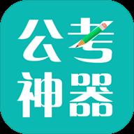 公考神器(2017国考神器)1.1.3 安卓