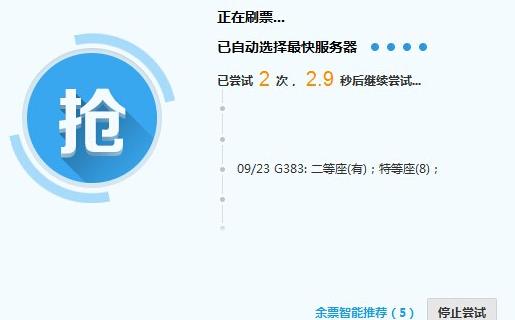 12306分流抢票软件(2016国庆节抢票神器)绿色免费版