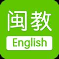 闽教英语安卓版2.1.2 手机最新版