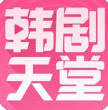 韩剧天堂ios版3.0 最新iPhone版