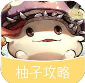 柚子游�蚬ヂ蕴O果版1.0 最新ios版