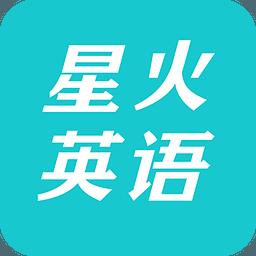 星火英语app1.4.5 最新安卓版