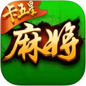 卡五星麻��iPhone版1.2.1 官�W�O果版