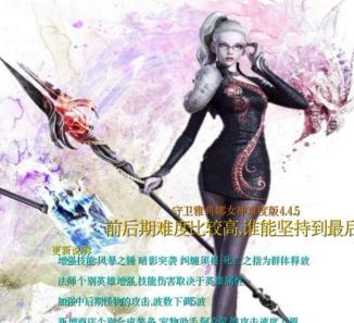新版守卫雅典娜8路出怪平衡难度版 4.4.5(附隐藏英雄密码)