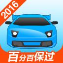 2016驾考宝典百分百保过手机版6.5.