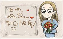 2016教师节贺卡祝福语200字含英语