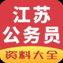 江苏公务员考试app1.0 安卓版
