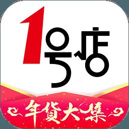 1号店4.3.1 官方正式版