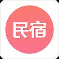 民宿客栈网手机版2.1.5 安卓最新版