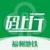 福州地铁码上行appv2.1.2安卓版
