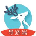 小鹿导游端1.3.0 安卓版