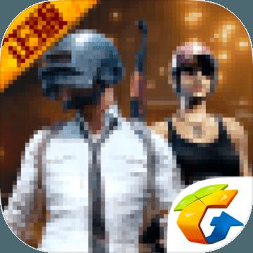 绝地求生:刺激战场1.0.0先行版