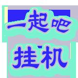 青海干部教育网学习挂机助手10.10【官方最新版】