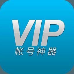 爱奇艺vip账号神器2.9.0 最新版