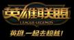 lol单双排2月15号开启补丁官方最新版