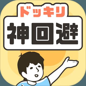 神回避手游苹果版1.0.0 iPhone版