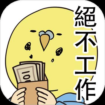 欠债要靠赌博来还苹果越狱版1.8 最新版