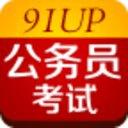 91UP公务员考试app6.3.1 最新安卓版