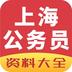 2017上海公务员考试1.0 安卓版
