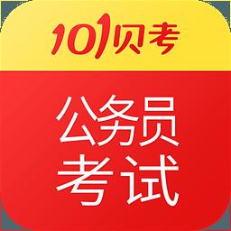 公务员考试app6.8.9 安卓最新版