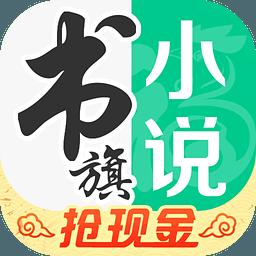 书旗小说手机版V10.7.6.74安卓版