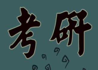 2017考研成绩查询入口1.0 官网版