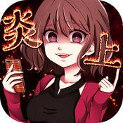 炎上中手游苹果版1.0.1 iPhone版