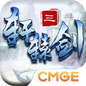 轩辕剑3手游1.1.0 苹果版
