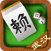 武汉赖子麻将3.1.0 ios版