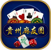 贵州麻友圈1.0 苹果版