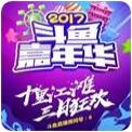 斗鱼嘉年华2018抢票app官方最新版