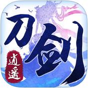 刀剑逍遥1.0.0 苹果版