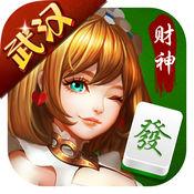 财神武汉麻将1.0.0 苹果官方版