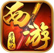 西游�ぱ��1.0.0 官方ios版