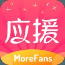 应援追星手机版1.0 安卓免费版