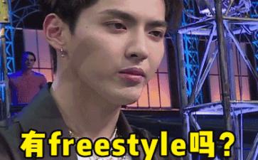 吴亦凡freestyle是什么梗 吴亦凡freestyle鬼畜搞笑视频